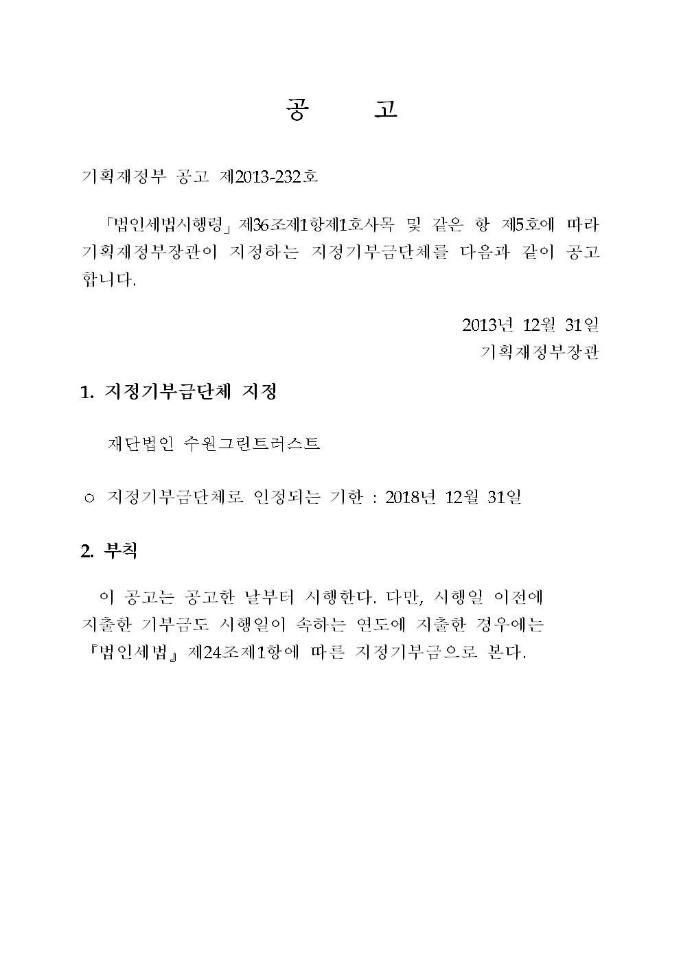 20131231093438463-기재부지정기부금단체지정공고-2001.jpg