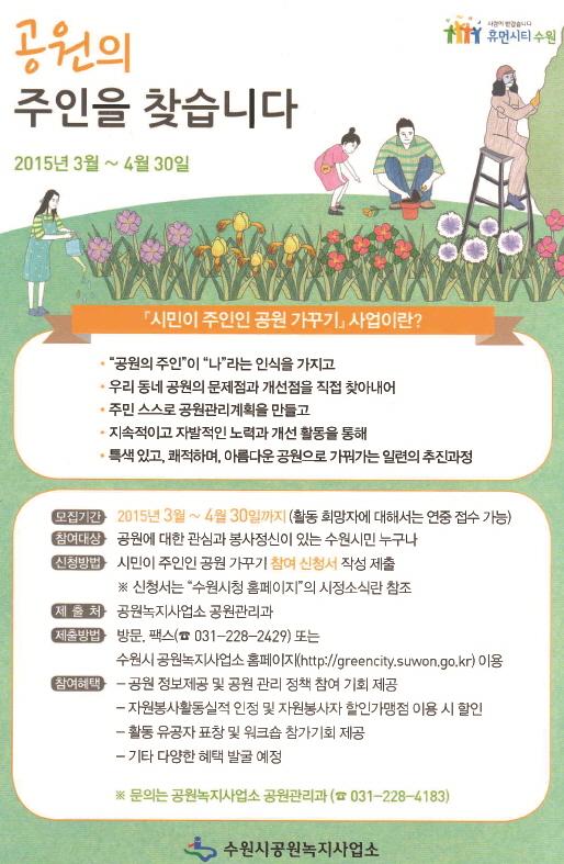 사본 -시민이 주인인 공원만들기 홍보 전단지 copy.jpg